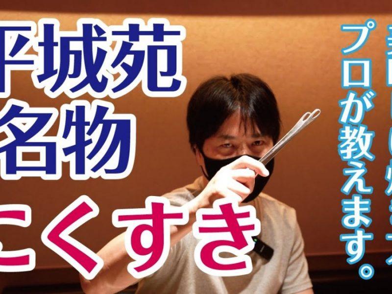 平城苑名物『にくすき』の美味しい焼き方をプロが伝授!