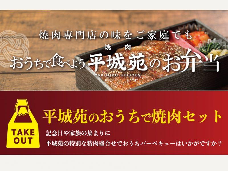 【テイクアウト】おうちで食べよう!お弁当 / 焼肉セット販売のお知らせ
