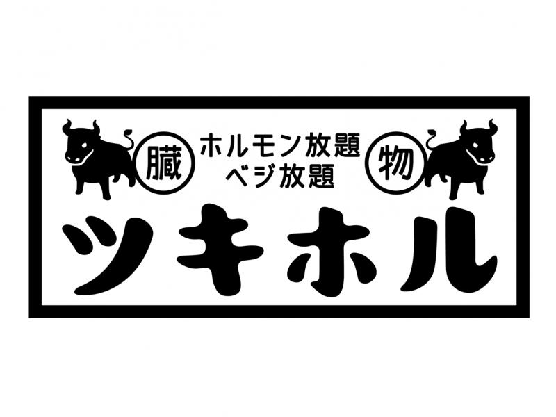 新店舗【直営】ホルモン放題 ベジ放題 ツキホル 2021.7.10(sat) Open!!