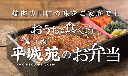 【テイクアウト】おうちで食べよう!お弁当販売のお知らせ