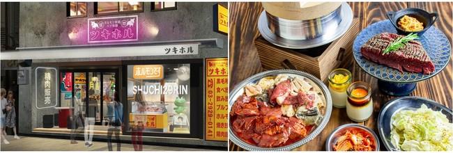 和牛食べ放題で話題の「肉屋横丁」のスピンオフ業態『ホルモン放題 ベジ放題 ツキホル』7月10日(土)東京・月島にオープン