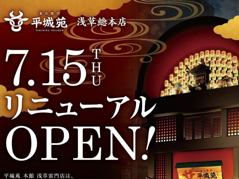 2021.7.15(thu)「東京焼肉 平城苑 浅草総本店」旗艦店としてリニューアルオープン!