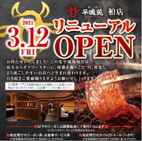 柏店2021.3.12(金)リニューアルオープン!