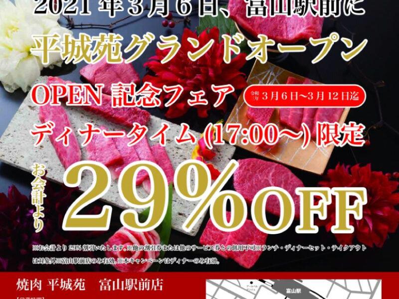 新店舗【FC】富山駅前店 2021.3.6(土)オープン