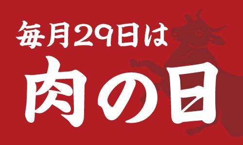 毎月29日は肉の日!!