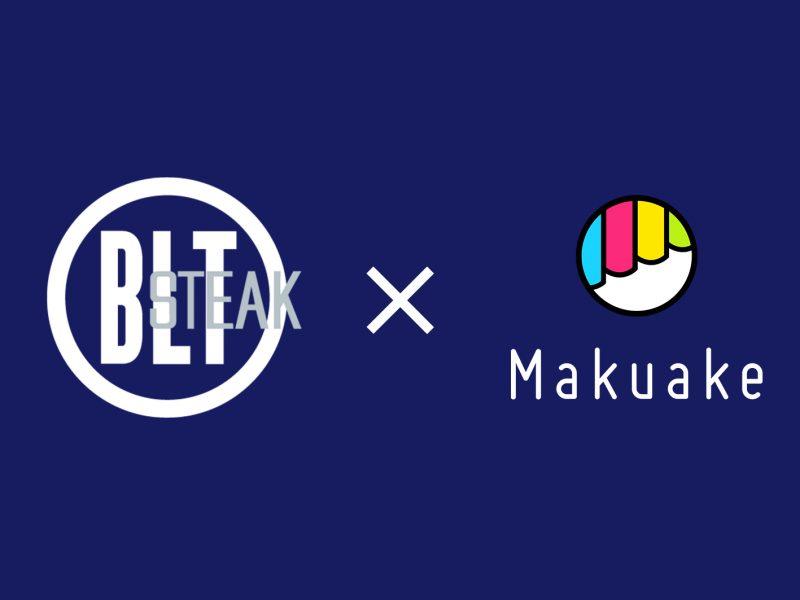 『BLT STEAK GINZA』クラウドファンディングサービス「Makuake」にて特別プラン販売