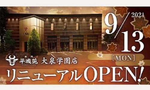 2021.9.13(mon)「焼肉 平城苑 大泉学園店」リニューアルオープン!